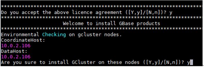 GBase 8a 集群安装开始,接受协议