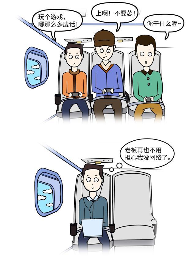 5G ATG的应用,飞机上几乎都可以!看剧、聊天、游戏、办公、预约接机...提前点外卖