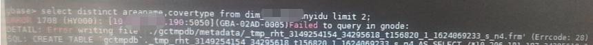 GBase 8a 查询报错 Error writing file './gctmpdb/metadata/_tmp_rht_XXXXX.frm' (Errcode:28)