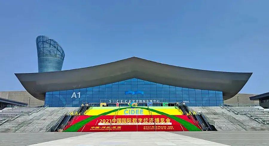 南大通用GBase参加2021中国国际数字经济博览会(CIDEE)